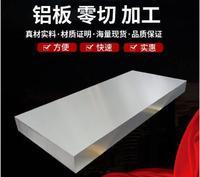 岳阳4毫米防滑铝板供应商