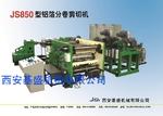 JSLF850型铝箔分卷机