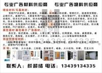 彈簧拉網/鋁合金拉網(廠家直銷)一米線、指示牌、桁架、易拉寶