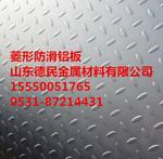 3003合金防锈铝板厂家价格表