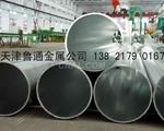 供應大口徑鋁管,常用規格齊全