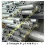6061铝管2024/7075/2A12/5083/3003/ly12/1060/6063/5A02铝板5052铝棒、铝方管