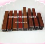 多种颜色木纹铝方管 规格齐全