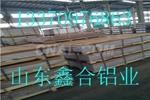 北京七.花纹铝板(防滑铝板):