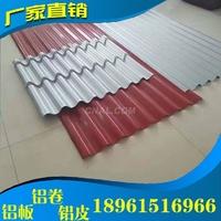 铝质瓦楞板