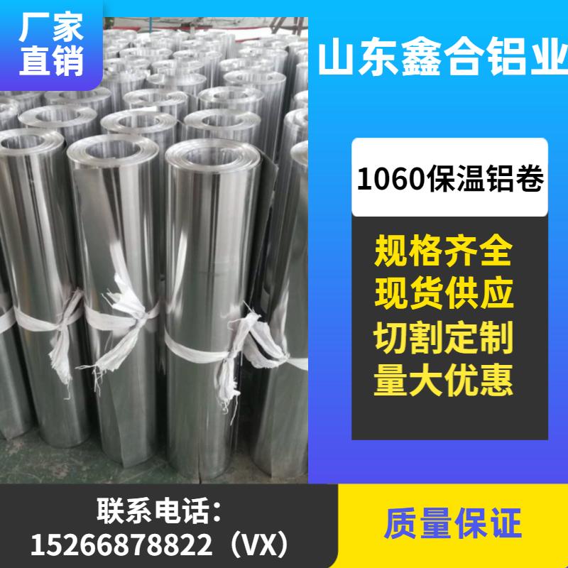 保溫鋁板多少錢一噸現貨