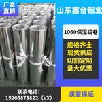 0.4毫米保溫鋁卷管道專用-低價格