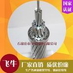 厂家直销钢芯铝绞线LGJ-95/15现货
