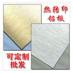 熱轉印鋁板0.8mm零售