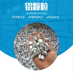 祥瑞达铝业销售10mm铝颗粒规格全