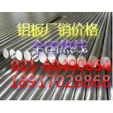 3003铝板,3系防锈铝板