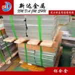 3004進口鋁板 3004亮面鋁板