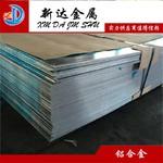 供应2A11铝合金铝板 2A11标准硬铝