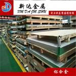 进口5754铝板 5754防锈铝薄板