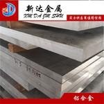 批发1070工业纯铝 东莞1070铝板