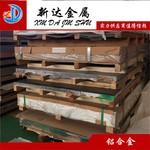 2017西南鋁2017鋁板 廠家直銷