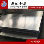 1275气焊铝板 1275 纯铝带