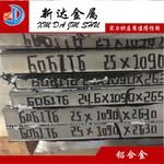 6061T651鋁板 6061-T651光亮鋁板