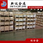 6011铝板 供应6011铝板