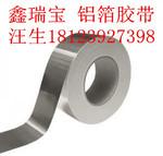 铝箔胶带的用途