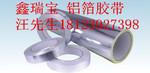 鋁箔膠帶價格_鋁箔膠帶價的用途