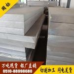航空7075T6铝板现货切割加工价格