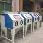 深圳东莞五金模具手动环保喷砂机