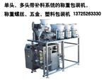 阳江自动颗粒包装机