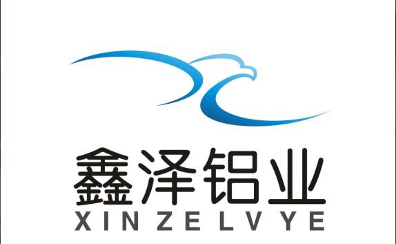 徐州鑫泽铝业有限公司