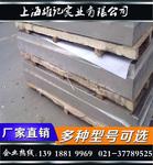 上海7075鋁板預拉伸板