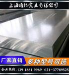 国产4032铝板进口4032铝板
