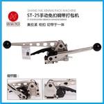 臺灣ST-25手動鋼帶免扣打包機