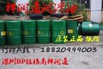 BP安能高LPT68冷冻机油