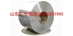 销售0.9mm保温铝皮价格
