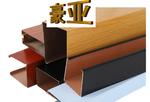 U型長條木紋鋁方通 鋁天花廠家