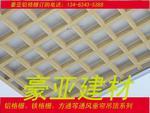 格栅天花 150×150铝格栅