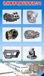 高端铝合金铸件