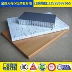 廠家訂做鋁合金復合石材蜂窩板