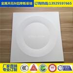 600*600凹面圆井型铝合金天花板