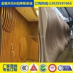 订做水波浪S弧形墙面装饰铝单板