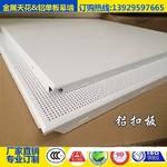 白色亞光吊頂鋁扣板尺寸可定制