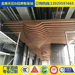 木纹造型铝板弧形彩色铝天花吊顶