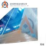 廠家直銷3004防銹鋁板 可定制