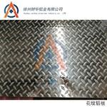 厂家直供 1060花纹铝板 压花铝板