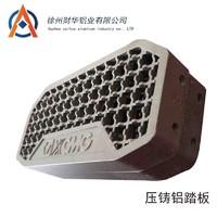 廠家直銷鋁合金踏板 壓鑄鋁踏板
