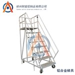 鋁合金移動平臺定制 鋁合金梯具