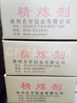 公司供应优质精炼剂