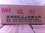 本公司供应优质铝合金添加剂
