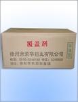 徐州市榮華鋁業供應覆蓋劑