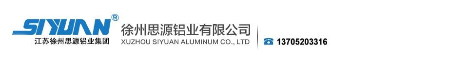 徐州思源铝业有限公司
